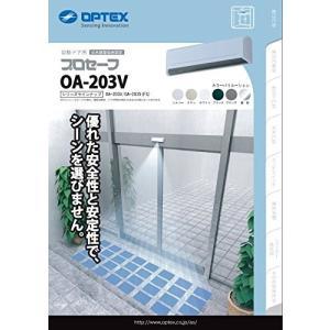 オプテックス OPTEX 自動ドア センサー 無目付 OA-203V (ステンカラー)|tam-com
