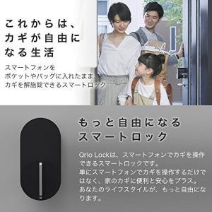 Qrio Lock(キュリオロック) & Qrio Key(キュリオキー) & Qr...