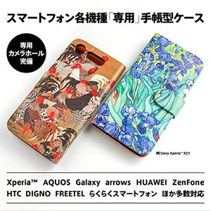 Galaxy S6 SC-05G 手帳型 ケース カバー もうすぐ黄昏 アトリエアイリス 猫 動物 ...