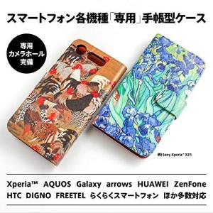 Android One X4 手帳型 ケース カバー もうすぐ黄昏 アトリエアイリス 猫 動物 駅 ...