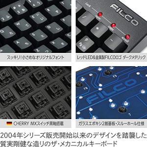 FILCO Majestouch 2 108日本語フルサイズ CHERRY MX黒軸メカニカルキーボ...