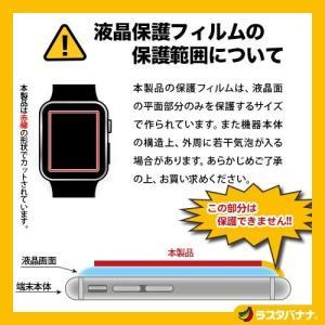 ラスタバナナ Apple Watch Series2 38mm フィルム ブルーライトカット 反射防...