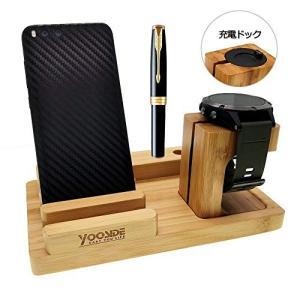 YOOSIDE 4 in 1 充電スタンド 竹製充電ドック &スマホスタンド &ペンホルダー...