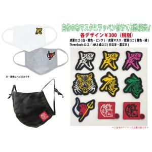 【メール便対応可】手作りマスク用デコ刺繍ワッペン|tama41shop