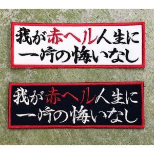 【メール便対応可】我が赤ヘル人生に一片の悔いなし 刺繍ワッペン(サイズ:約4cm x 11.5cm)|tama41shop