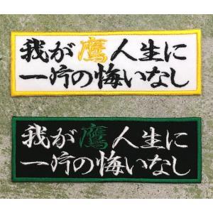 【メール便対応可】'我が鷹人生に一片の悔いなし' 刺繍ワッペン(サイズ:約4cm x 11.5cm)|tama41shop