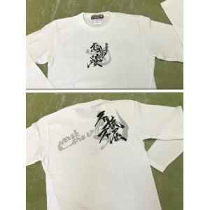 志高心強長袖Tシャツ[綿100%]|tama41shop