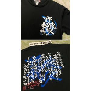野球親父魂ドライTシャツ|tama41shop