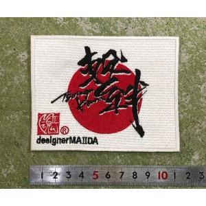 【メール便対応可】繋と絆を合わせたMA2文字/四角刺繍ワッペン|tama41shop