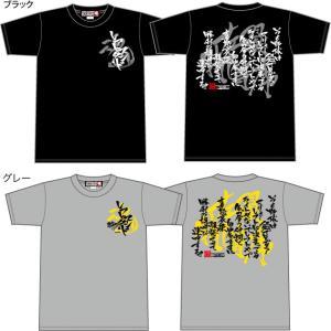 レフトスタンド魂ドライTシャツ|tama41shop