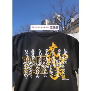 虎軍魂ドライTシャツ|tama41shop