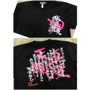 球道姉貴!野球少女と呼ばれて!ドライTシャツ|tama41shop