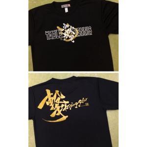 【50%OFF】在庫限り!残りSサイズ1点!卓球男児魂ドライTシャツ|tama41shop