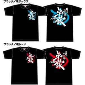 【50%OFF】在庫限り!残りSサイズのみ!卓球ピンポン魂・ドライTシャツ|tama41shop