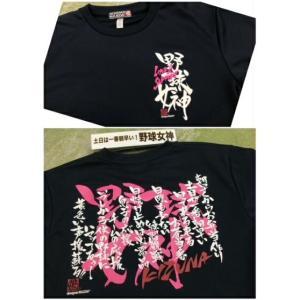 野球女神ドライTシャツ〜LOVE&SUPPORT|tama41shop