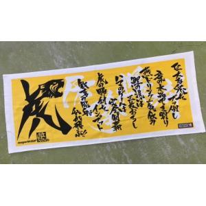 虎軍阪撃爆神・語録フェイスタオル|tama41shop