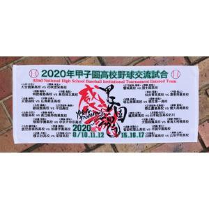 2020年甲子園高校野球交流試合記念フェイスタオル/全校名入りvsデザイン・感謝〜甲子園魂バージョン|tama41shop