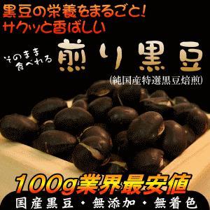 煎り黒豆100g 黒豆ダイエットにもお薦め無添加ヘルシー!節分|tamachanshop