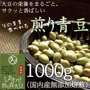 煎り青大豆 1kg 青大豆使用 国産 大豆 豆菓子 煎り豆 スイーツ だいず ダイズ ソイ プロテイ...