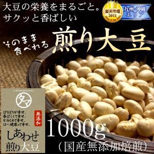 煎り大豆 1kg 無添加 焙煎 大豆 炒り大豆 煎り豆 丸ごと 豆 国産 サポニン レシチン タンパ...