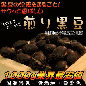 煎り黒豆 1000g 黒豆ダイエットにもお薦め無添加ヘルシー!|tamachanshop