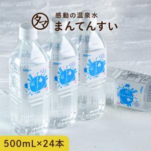 世界最高峰の天然水 まん天粋500ml×24本 ( ミネラルウォーター ・ 軟水 )|tamachanshop