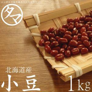 北海道十勝産 A級品 小豆 1kg 国産100%だから安心♪|tamachanshop