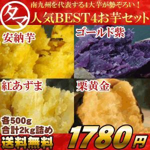 さつまいも 福袋 お芋4種お試しセット 2kg サツマイモ 南九州 焼き芋 送料無料|tamachanshop