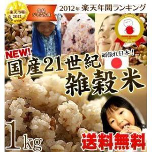新!国産21世紀雑穀米 (1000g) 白米と一緒に炊くだけで栄養たっぷりのご飯|tamachanshop