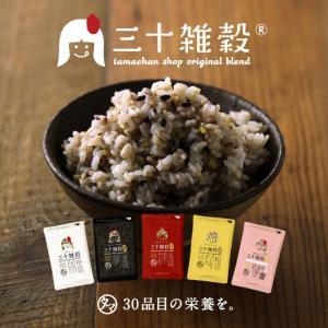国産 30雑穀米 300g 1食で30品目の栄養へ新習慣。 ...