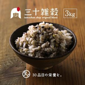 国産30雑穀米3kg (1kg×3袋) 1食で30品目の栄養...