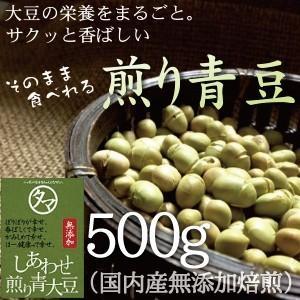 煎り青大豆 500g 青大豆使用 国産 大豆 豆菓子 煎り豆 スイーツ だいず ダイズ ソイ プロテ...