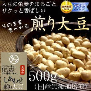 煎り大豆 500g 無添加 焙煎 大豆 炒り大豆 煎り豆 丸ごと 豆 国産 サポニン レシチン タン...