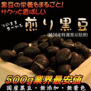 煎り黒豆500g 黒豆ダイエットにもお薦め無添加ヘルシー!|tamachanshop