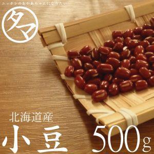北海道十勝産 A級品 小豆 500g 国産100%だから安心♪|tamachanshop