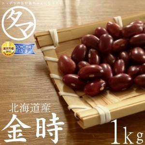 【商品名】金時豆(キントキマメ) 【内容量】1kg 【使用方法】加熱して料理などにご利用下さい。 【...