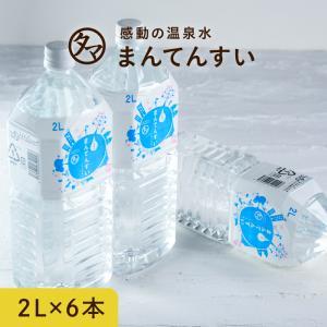 ミネラルウォーター まん天粋 2L×6本 温泉水 天然水 まんてんすい 軟水 ミネラル マイナスイオン アルカリ還元水 水 送料無料|tamachanshop