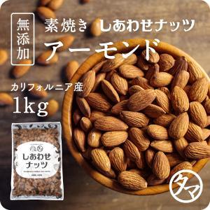 アーモンド 1kg Wブレンド 無添加 素焼き 焙煎 ロース...
