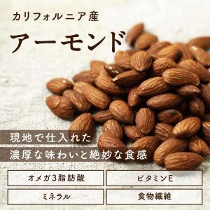 アーモンド 1kg 2017新ブレンド! 完全無添加 素焼き焙煎!|tamachanshop|04
