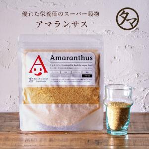 アマランサス 180g 無添加 スーパーフード 雑穀 穀物 ポイント消化 スーパーグレイン カルシウ...