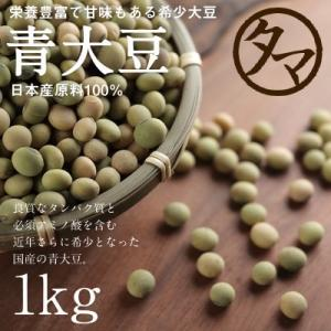 国産青大豆 1000g|tamachanshop