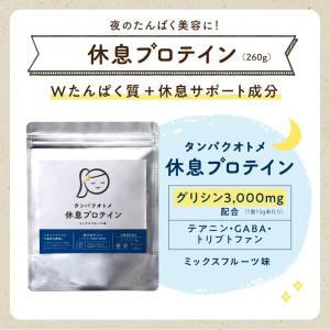 タンパクオトメ 260g プロテイン ホエイ ソイ 女性のための美容専門 葉酸 ビタミン 送料無料|tamachanshop|06