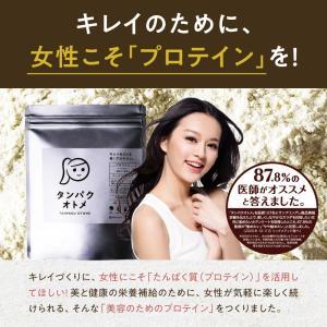 タンパクオトメ 260g プロテイン ホエイ ソイ 女性のための美容専門 葉酸 ビタミン 送料無料|tamachanshop|09