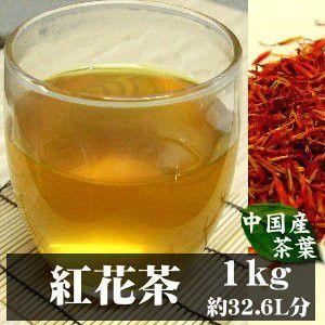 紅花茶 (ベニバナチャ) A級品 1000G お茶 健康飲料|tamachanshop