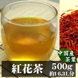 紅花茶 (ベニバナチャ) A級品 500G お茶 健康飲料|tamachanshop