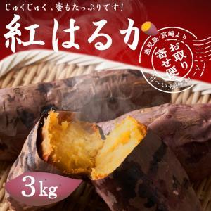 紅はるか 3kg 鹿児島県産 TVでも紹介される お芋 さつまいも 送料無料|tamachanshop