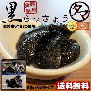 発酵熟成 黒らっきょう 50g 宮崎県産100%|tamachanshop