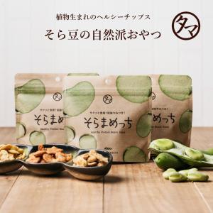 そらまめっち (そら豆チップス) 植物性 栄養 ソラマメ 健康 おやつ 塩 醤油 味噌 選べる5種類...
