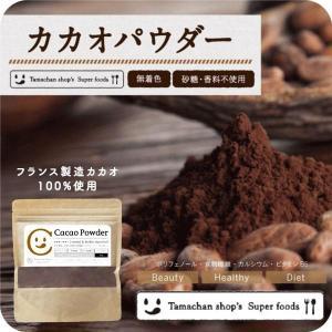 カカオパウダー 200g フランスから届いたカカオ豆100%の濃厚なピュアカカオパウダー