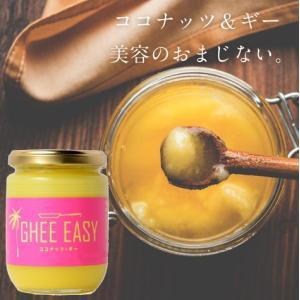 ココナッツギー GHEE EASY 200g EUオーガニック認証 バター 美容 健康  バターオイル 有機JAS認証|tamachanshop